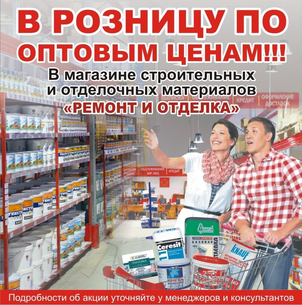 Магазин Оптовых Цен Розница